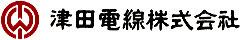 津田電線株式会社