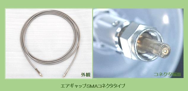airgapsmaconnector